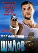 Смотреть фильм Моя фамилия Шилов онлайн на Кинопод бесплатно