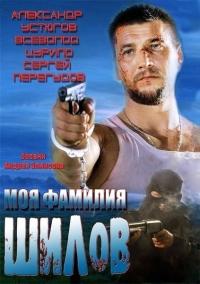 Смотреть Моя фамилия Шилов онлайн на Кинопод бесплатно