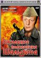 Смотреть фильм Ожидание полковника Шалыгина онлайн на Кинопод бесплатно