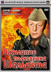 Смотреть Ожидание полковника Шалыгина онлайн на Кинопод бесплатно