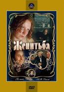 Смотреть фильм Женитьба онлайн на KinoPod.ru бесплатно