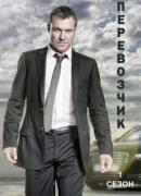 Смотреть фильм Перевозчик онлайн на KinoPod.ru бесплатно