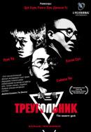 Смотреть фильм Треугольник онлайн на KinoPod.ru платно