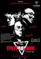 Смотреть фильм Треугольник онлайн на Кинопод платно