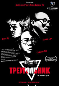Смотреть Треугольник онлайн на Кинопод бесплатно