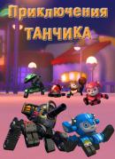 Смотреть фильм Приключения Танчика онлайн на Кинопод бесплатно