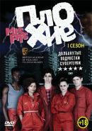 Смотреть фильм Плохие онлайн на KinoPod.ru бесплатно