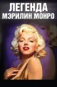 Смотреть фильм Легенда Мэрилин Монро онлайн на Кинопод бесплатно