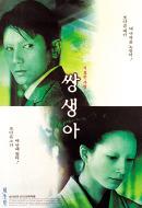 Смотреть фильм Близнецы онлайн на KinoPod.ru бесплатно