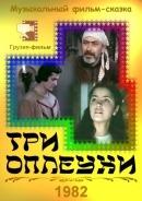 Смотреть фильм Три оплеухи онлайн на KinoPod.ru бесплатно