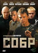 Смотреть фильм СОБР онлайн на Кинопод бесплатно