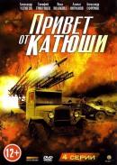 Смотреть фильм Привет от Катюши онлайн на KinoPod.ru бесплатно