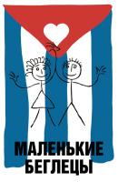 Смотреть фильм Маленькие беглецы онлайн на KinoPod.ru бесплатно