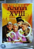 Смотреть фильм Каин XVIII онлайн на KinoPod.ru бесплатно