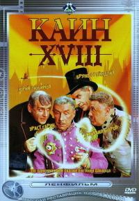 Смотреть Каин XVIII онлайн на Кинопод бесплатно