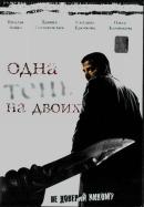 Смотреть фильм Одна тень на двоих онлайн на KinoPod.ru бесплатно