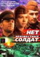 Смотреть фильм Нет неизвестных солдат онлайн на Кинопод бесплатно