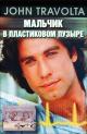 Смотреть фильм Под колпаком онлайн на KinoPod.ru бесплатно