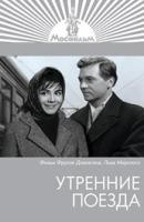 Смотреть фильм Утренние поезда онлайн на Кинопод бесплатно