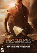 Смотреть фильм Риддик онлайн на KinoPod.ru платно