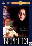 Смотреть фильм Виринея онлайн на KinoPod.ru бесплатно