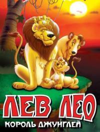 Смотреть Лев Лео, Король Джунглей онлайн на Кинопод бесплатно
