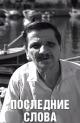 Смотреть фильм Последние слова онлайн на Кинопод бесплатно