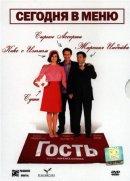 Смотреть фильм Гость онлайн на KinoPod.ru бесплатно