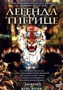 Смотреть фильм Легенда о тигрице онлайн на Кинопод бесплатно