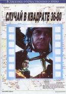 Смотреть фильм Случай в квадрате 36-80 онлайн на KinoPod.ru бесплатно