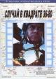 Смотреть фильм Случай в квадрате 36-80 онлайн на Кинопод бесплатно