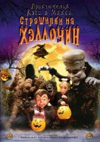 Смотреть Приключения Кэти и Макса: Страшилка на Хэллоуин онлайн на Кинопод бесплатно