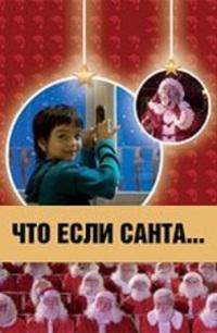 Смотреть Что, если Санта…? онлайн на Кинопод бесплатно