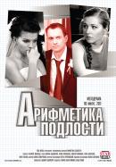 Смотреть фильм Арифметика подлости онлайн на Кинопод бесплатно