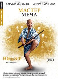 Смотреть Мастер меча онлайн на Кинопод бесплатно
