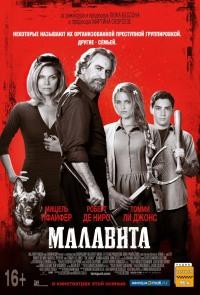 Смотреть Малавита онлайн на Кинопод бесплатно