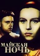 Смотреть фильм Майская ночь онлайн на Кинопод бесплатно