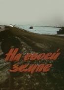 Смотреть фильм На своей земле онлайн на Кинопод бесплатно