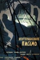 Смотреть фильм Неотправленное письмо онлайн на KinoPod.ru бесплатно