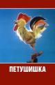 Смотреть фильм Петушишка онлайн на Кинопод бесплатно