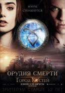 Смотреть фильм Орудия смерти: Город костей онлайн на KinoPod.ru платно