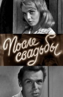 Смотреть фильм После свадьбы онлайн на KinoPod.ru бесплатно