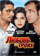 Смотреть фильм Любовь на троих онлайн на KinoPod.ru бесплатно