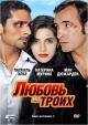 Смотреть фильм Любовь на троих онлайн на Кинопод бесплатно