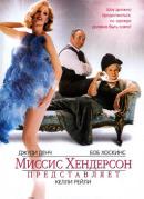 Смотреть фильм Миссис Хендерсон представляет онлайн на KinoPod.ru платно