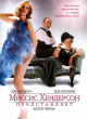Смотреть фильм Миссис Хендерсон представляет онлайн на Кинопод бесплатно