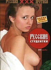 Смотреть Русские студентки - XXX пробы онлайн на Кинопод бесплатно