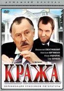 Смотреть фильм Кража онлайн на KinoPod.ru бесплатно