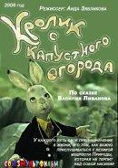 Смотреть фильм Кролик с капустного огорода онлайн на Кинопод бесплатно