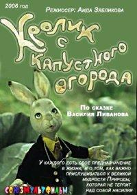 Смотреть Кролик с капустного огорода онлайн на Кинопод бесплатно